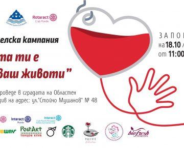 """Кръводарителска кампания - """"В кръвта ти е да спасяваш животи"""""""