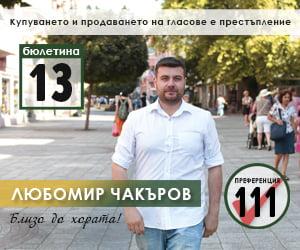 Chakarov