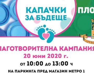 Благотворителна Кампания Пловдив