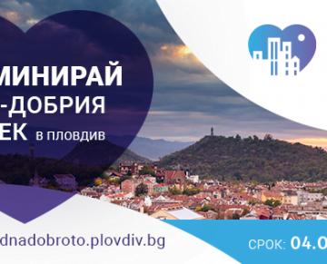 Пловдив - град на доброто