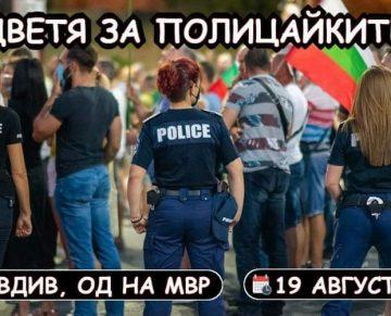 Цветя за Пловдивските Полицайки
