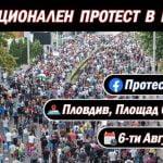 Общонационален Протест Пловдив в Четвъртък от 19:00 ч.