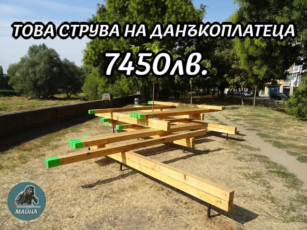 Фондация Пловдив 2019 с АРТ инсталация за 7450 лв.